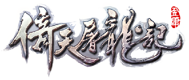 《倚天屠龙记》官方网站
